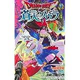 ドラゴンクエスト 蒼天のソウラ 17 (ジャンプコミックス)
