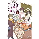 なのは洋菓子店のいい仕事 (6) (少年サンデーコミックス)