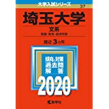 埼玉大学(文系) (2020年版大学入試シリーズ)