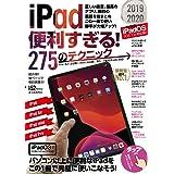 iPad便利すぎる!  275のテクニック (iPadOS対応版!)