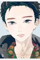 カッコウの夢(下) (onBLUE comics) Kindle版