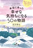 本当にあった幸せな気持ちになる50の物語: 笑って、泣けて、元気になれるストーリー (王様文庫 D 66-6)