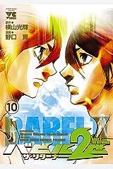 バビル2世 ザ・リターナー 10 (ヤングチャンピオン・コミックス) Kindle版