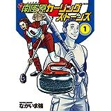 南風原カーリングストーンズ(1) (ビッグコミックス)