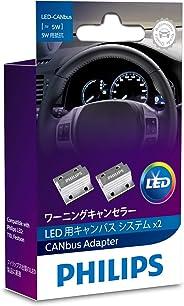 PHILIPS(フィリップス)  ワーニングキャンセラー LED専用 抵抗   5W用 2個入り   12956x2