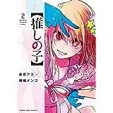 【推しの子】 2 (ヤングジャンプコミックス)