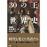 30の「王」からよむ世界史 (日経ビジネス人文庫)