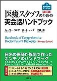 医療スタッフのための英会話ハンドブック [改訂版] Handbook of Comprehensive Doctor-Patient Dialogues [Revised Edition]