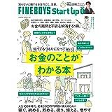 FINEBOYS Start up 0 お金のことがわかる本 [お金の疑問と不安を解消する1冊。] (HINODE MOOK 576)