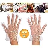 使い捨て手袋 極薄ビニール手袋 ポリエチレン 透明 実用 衛生 500枚セット極薄手袋 調理に・お掃除に・毛染めに 食品衛生法適合