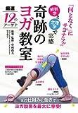 【奇跡のヨガ教室】~何となくではない、解剖学と生理学で実感できるヨガ~ [DVD]