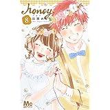 ハニー 8 (マーガレットコミックス)