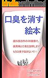 口臭を消す絵本: 歯科医自作の3D画像で、歯周病と口臭を説明します。もう口臭で悩まないで! (おかだ歯科医院ブックス)