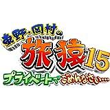 東野・岡村の旅猿15 プライベートでごめんなさい… 韓国・チェジュ島でグルメの旅 ドキドキ編 プレミアム完全版 [DVD]