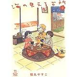海の見える台所 2 (2巻) (思い出食堂コミックス)