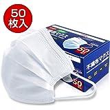 マスク 50枚入 3層構造 使い捨てマスク 不織布マスク 大人 男女兼用 ホワイト
