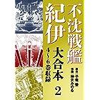 不沈戦艦紀伊 コミック版 大合本2 4~6巻収録