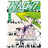 超人ロック 刻の子供達 1 (エムエフコミックス フラッパーシリーズ)