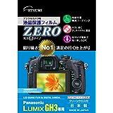 ETSUMI 液晶保護フィルム ZERO Panasonic LUMIX GH4/GH3専用 E-7301