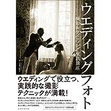 ウエディングフォト撮影&ライティング実践講座 (玄光社MOOK)