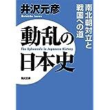 動乱の日本史 南北朝対立と戦国への道 (角川文庫)
