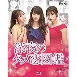 深夜のダメ恋図鑑 [Blu-ray]