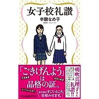 女子校礼讃 (中公新書ラクレ 705)