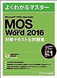 Microsoft Office Specialist Microsoft Word 2016 対策テキスト& 問題集…