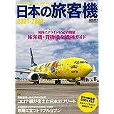 日本の旅客機 2021-2022 (イカロス・ムック)
