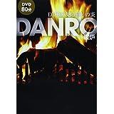 DVDで見る癒しの炎DANRO(暖炉)
