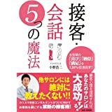 接客・会話 5つの魔法 〜お客様の「喜び」「納得」「満足」を120%引き出す!〜