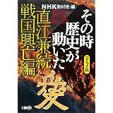 その時歴史が動いた 直江兼続と戦国興亡編 コミック版―NHK (HMB 特 2-51)