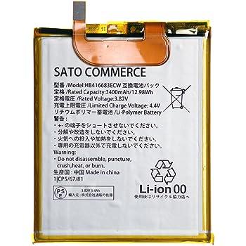 Sato Commerce Google Nexus 6P HB416683ECW 互換バッテリー 3.82V 3400mAh