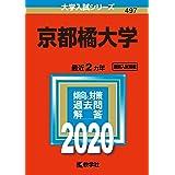 京都橘大学 (2020年版大学入試シリーズ)