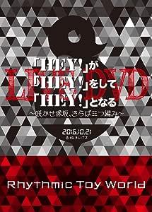 「HEY!」が「HEY!」をして「HEY!」となるLIVE DVD~咲かせ赤坂、さらば三つ編み~シングルCD付きBOX(初回プレス限定盤)