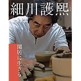 細川護煕「閑居に生きる」 (和樂ムック)
