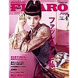 madame FIGARO japon (フィガロ ジャポン)2021年4月号[特集:ファッションと私。/表紙:新木優子/高畑充希/玉森裕太/池田エライザ/水川あさみ]