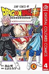 ドラゴンボール超 カラー版 4 (ジャンプコミックスDIGITAL) Kindle版