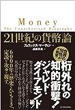 21世紀の貨幣論