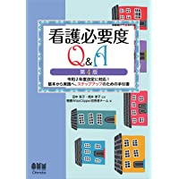 看護必要度Q&A(第4版): 令和2年度改定に対応!基本から実践へ、ステップアップのための手引書
