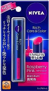 【まとめ買い】ニベア リッチケア&カラーリップ ラズベリーピンク 2g ×2個