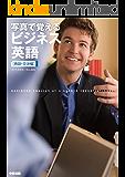 写真で覚えるビジネス英語[商談・交渉編] (中経出版)