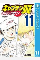 キャプテン翼 ライジングサン 11 (ジャンプコミックスDIGITAL) Kindle版