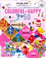 2020年に行きたい!COLORFUL&HAPPY Trip 50 (昭文社ムック COLOR+ BOOK)