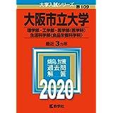 大阪市立大学(理学部・工学部・医学部〈医学科〉・生活科学部〈食品栄養科学科〉) (2020年版大学入試シリーズ)