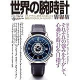 世界の腕時計№147 (ワールドムック№1242)
