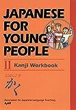 Japanese For Young People II: Kanji Workbook (Japanese for Young People Series)