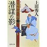 お髷番承り候 一 潜謀の影 (徳間文庫)