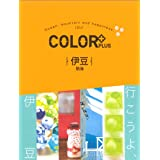 COLOR +(カラープラス)伊豆 熱海 (COLOR PLUS)