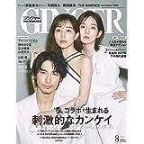 GINGER(ジンジャー) 2021年 8月号 [雑誌]